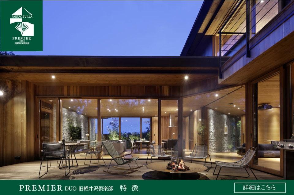 シェアスタイルのデザイナーズ別荘プルミエデュオ旧軽井沢倶楽部の特徴説明