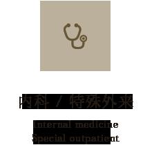 内科 / 特殊外来 Internal medicine Special outpatient