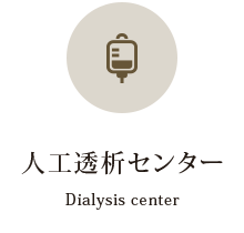 人工透析センター Dialysis center