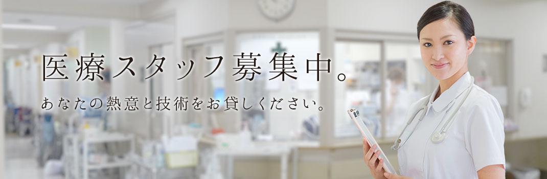 医療スタッフ募集中。 あなたの熱意と技術をお貸しください。