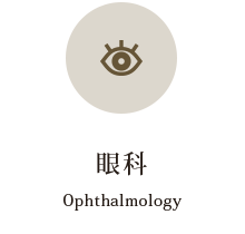 眼科 Ophthalmology