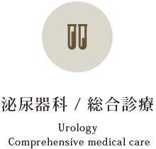 泌尿器科 / 総合診療 Urology  Comprehensive medical care