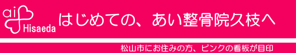 松山市で交通事故専門治療ができる、あい整骨院久枝へ。ピンクの看板が目印です。