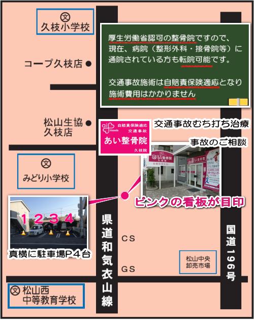 松山市で交通事故むち打ち治療なら、あい整骨院久枝に相談ください。松山市で事故にあった時のご相談。保険会社の対応など、あい整骨院久枝では、交通事故専門治療をおこなっています。