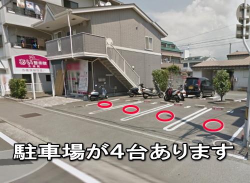 あい整骨院久枝の隣に、駐車場が4台有りますのでご利用ください。