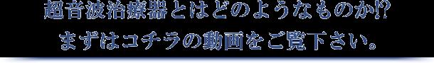 松山市の交通事故むち打ち治療ができる、超音波治療器を使う、あい整骨院久枝。むち打ち治療には、超音波を使った治療が効果的です。