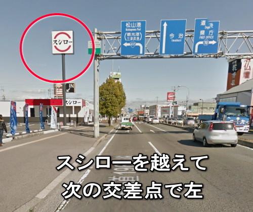松山市あい整骨院久枝は、スシローを越えて次の交差点を三津浜方面へ