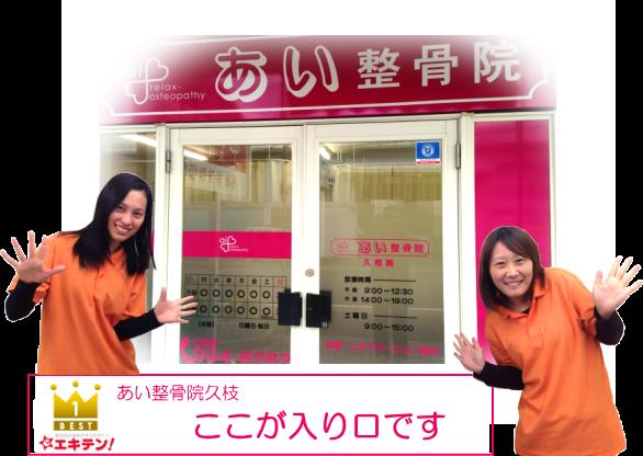 松山市で有名!あい整骨院久枝の小顔ケア。女性に人気の小顔施術は、コチラから入る事ができます。