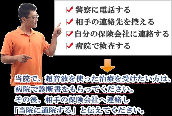 松山市で交通事故にあってしまった。どうしたら良いの?交通事故ムチ打ち治療の専門家あい整骨院久枝に相談してみましょう。まずは、警察に電話してください。そして相手の連絡先を控えておきましょう。次に自分の保険会社に連絡して事故にあったことを伝えましょう。また必ず交通事故の時は、病院へ行って診察してもらいましょう。