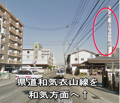 県道和気衣山線に入ると右手に、伊予かすり会館が見えてきます。そのまま直進してください。