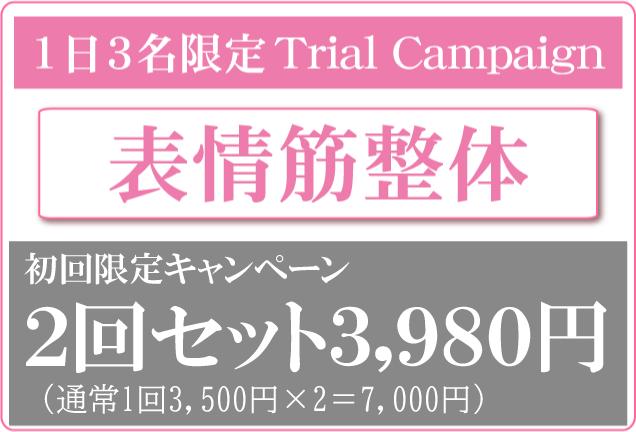 松山市お試し小顔体験、HP価格は今だけ3000円。カウンセリング無料です。安心して通える、あい整骨院久枝の小顔矯正