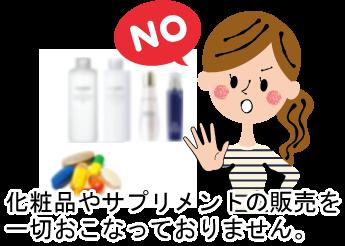 松山市あい整骨院久枝の小顔ケアは、強引な勧誘や化粧品・サプリメントの販売はおこなっていません。