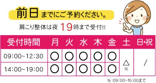 松山市の肩こり整体は前日までにご予約下さい