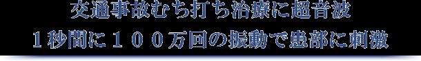 松山市でムチウチ、頚椎捻挫、交通事故むち打ちの早期改善を目指す。あい整骨院久枝。1秒間に100万回の振動を患部に与えて刺激する。