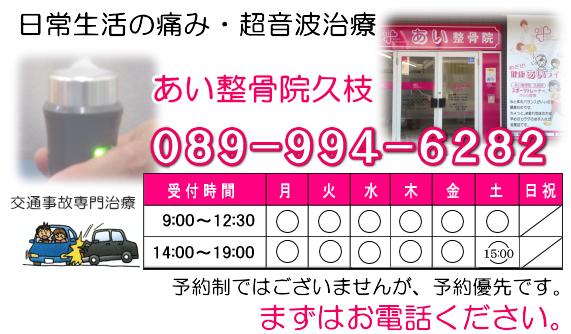 松山市、超音波治療で有名な、あい整骨院久枝。交通事故むち打ち治療から、日常生活の痛みまで施術を行なっています。予約優先制。