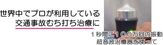 松山市の交通事故ムチウチ治療に、超音波治療器が最適。交通事故のムチウチ治療なら、あい整骨院久枝
