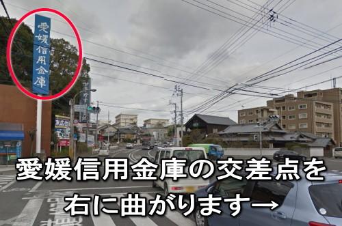 左に愛媛信用金庫の看板がある交差点を右に曲がります。県道和気衣山線に入ります。