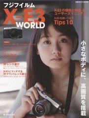【掲載情報】「富士フイルム X-E3 WORLD」(日本カメラ社)で6ページ執筆しています