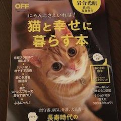 【掲載情報】「猫と幸せに暮らす本」(日経おとなのOFF別冊)に掲載されました。
