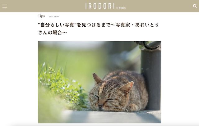 FUJIFILMさんのWebサイト IRODORI by X seriesに記事を書きました