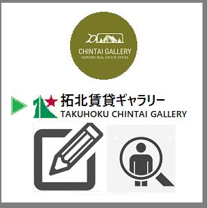拓北賃貸ギャラリー(Takuhoku Chintai Gallery)