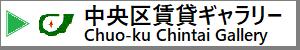 Chuo-ku Chintai Gallery 中央区賃貸ギャラリー