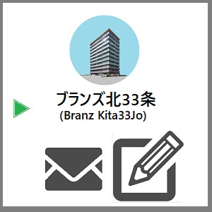 ブランズ北33条 (Branz Kita33Jo)
