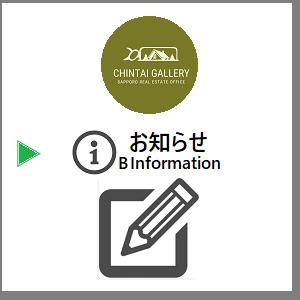 お知らせ(Information)
