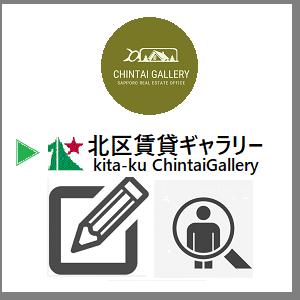 北区賃貸ギャラリー(kita-ku Chintai Gallery)