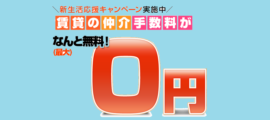 Rental gallery (ChintaiGallery) brokerage fee for rent is. How, free up to 0 yen
