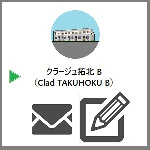 クラージュ拓北 B (Clad TAKUHOKU B)  〒002-8065 北海道札幌市北区拓北5条3丁目10-20