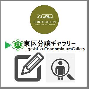 東区分譲ギャラリー(Higashi-ku Condominium Gallery)