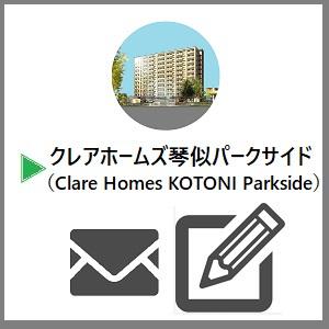 クレアホームズ琴似パークサイド  (Clare Homes KOTONI Parkside)  〒063-0804 北海道札幌市西区二十四軒4条2