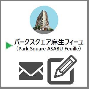 パークスクエア麻生フィーユ  (Park Square ASABU Feuille)  〒001-0036 北海道札幌市北区北36条西8丁目2-2