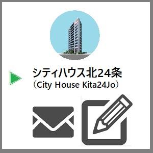 シティハウス北24条  (City House Kita24Jo)  〒001-0024 北海道札幌市北区北24条西2丁目3-6