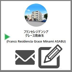 フランセレジデンシアグレース南麻生 (Francs Residencia Grace Minami ASABU)