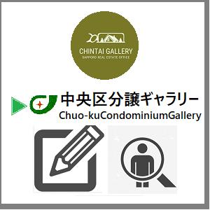 中央区分譲賃貸ギャラリー(Chuo-ku Condominium Chintai Gallery)