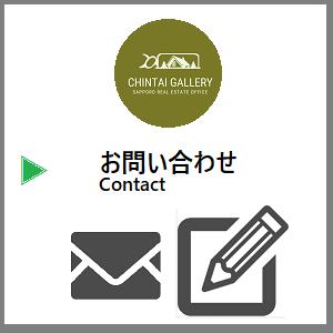 お問い合わせ(Contact)