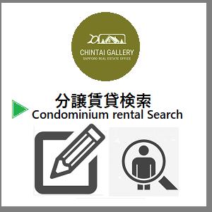 分譲賃貸検索(Condominium rental Search)