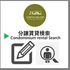 分譲賃貸検索(Condominium rental Search)
