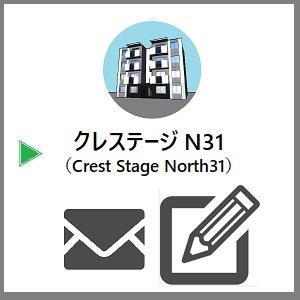 クレステージ N31  (Crest Stage North31)  〒001-0031 北海道札幌市北区北31条西8丁目1-15