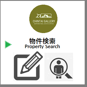 物件検索(Property Search)