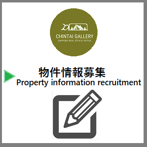 物件情報を募集しています (We are looking for property information)