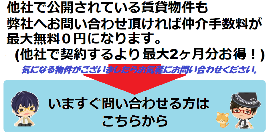 If you can inquire us of the rental property that is open to other companies, the agency commission will be maximum 0 yen (maximum two months worth of profit compared with contract with another company!). Please feel f
