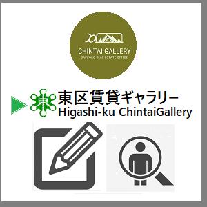 東区賃貸ギャラリー(Higashi-ku Chintai Gallery)