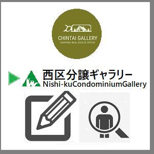 西区分譲賃貸ギャラリー(Nishi-ku Condominium Chintai Gallery)