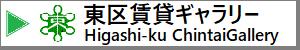 Higashi-ku Chintai Gallery 東区賃貸ギャラリー