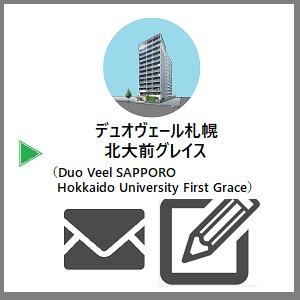 デュオヴェール札幌北大前グレイス  (Duo Veel SAPPORO  Hokkaido University First Grace)  〒001-0012 北海道札幌市北区北12条西3丁目1-26