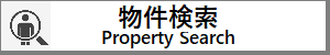 Property Search-物件検索