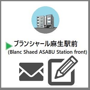 ブランシャール麻生駅前  (Blanc Shaed ASABU Station front)  〒001-0040 北海道札幌市北区北40条西5丁目4-14
